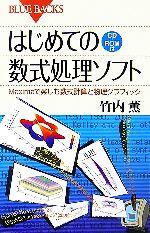 はじめての数式処理ソフト CD‐ROM付 Maximaで楽しむ数式計算と物理グラフィック(ブルーバックス)(新書)