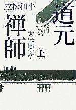 道元禅師-大宋国の空(上)(単行本)