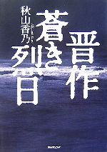 晋作 蒼き烈日(単行本)