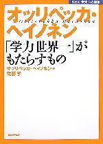 オッリペッカ・ヘイノネン 「学力世界一」がもたらすもの(NHK未来への提言)(単行本)
