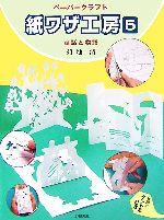ペーパークラフト 紙ワザ工房-童話と物語(5)(単行本)