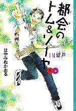 都会のトム&ソーヤ 5 IN塀戸(YA!ENTERTAINMENT)(上)(児童書)