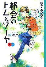 都会のトム&ソーヤ 5 IN塀戸(YA!ENTERTAINMENT)(下)(児童書)