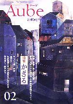 Aube 比較藝術学(02)(単行本)