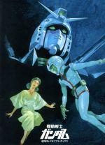 機動戦士ガンダム 劇場版メモリアルボックス(三方背BOX、ブックレット「MOBILE SUIT GUNDAM THE MOVIE~」付)(通常)(DVD)