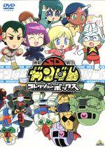 機動戦士SDガンダム コレクションボックス(三方背BOX、プラモデル、カード、ブックレット(解説書)付)(通常)(DVD)