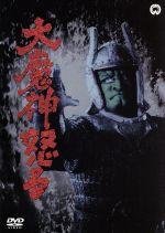 大魔神怒る(通常)(DVD)