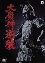 大魔神逆襲(通常)(DVD)