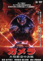 ガメラ 大怪獣空中決戦(通常)(DVD)