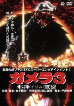 ガメラ3 邪神〈イリス〉覚醒(通常)(DVD)