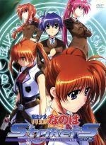 魔法少女リリカルなのは StrikerS Vol.3(通常)(DVD)