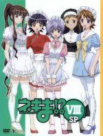 ネギま!? DVD8 スペシャル版(通常)(DVD)