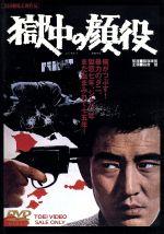 獄中の顔役(通常)(DVD)