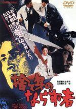 捨て身のならず者(通常)(DVD)