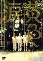 黄色い涙(通常)(DVD)