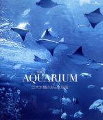 THE AQUARIUM 巨大水槽のある水族館(Blu-ray Disc)(BLU-RAY DISC)(DVD)