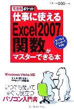 仕事に使えるExcel 2007(ニセンナナ)関数がマスター Windows Vista対応(できるポケット)(新書)