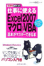 仕事に使えるExcel 2007(ニセンナナ)マクロ& VB Windows Vista対応(できるポケット)(新書)