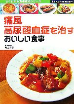 痛風・高尿酸血症を治すおいしい食事(主婦の友ベストBOOKSよくわかる食事療法シリーズ)(単行本)