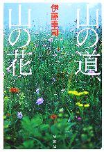 山の道、山の花 あの山の、「記憶に残る一輪の花」に会うための、フォト・ガイドブック(単行本)