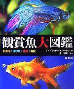 観賞魚大図鑑(単行本)