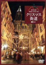 クリスマス街道 欧州3国・映像と音楽の旅 Christmas Fantasy in Europe(通常)(DVD)