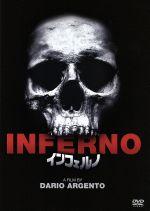 インフェルノ(通常)(DVD)