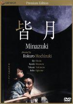 皆月 ニューマスター・プレミアム・エディション(通常)(DVD)