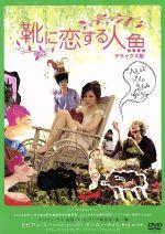 靴に恋する人魚 デラックス版(通常)(DVD)