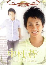 名前で呼ぶなって!中村蒼~I'll do my best together~(通常)(DVD)