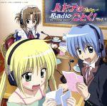 ラジオCD「ハヤテのごとく! Radio the combat butler」Vol.1(通常)(CDA)