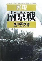 再現南京戦(単行本)