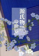 源氏物語の世界(単行本)