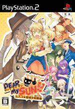 DEAR My SUN!! ~ムスコ★育成★狂騒曲~(ゲーム)