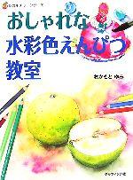 おしゃれな水彩色えんぴつ教室(新カルチャーシリーズ)(単行本)
