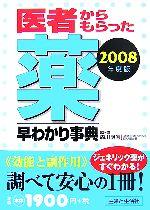 医者からもらった薬早わかり事典(2008年度版)(単行本)
