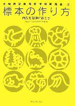 標本の作り方 自然を記録に残そう(大阪市立自然史博物館叢書)(単行本)