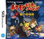 ポケモン不思議のダンジョン 闇の探検隊(ゲーム)