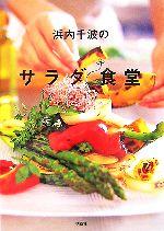 浜内千波のサラダ食堂(単行本)