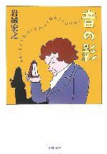 音の影(文春文庫)(文庫)