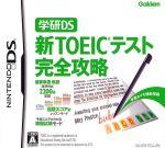 学研DS 新TOEICテスト完全攻略(ゲーム)