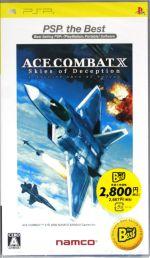 エースコンバットX スカイズ・オブ・デセプション PSP the Best(ゲーム)