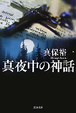 真夜中の神話(文春文庫)(文庫)