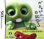 ガチャピン日記DS(ゲーム)