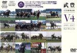 GI全勝利記録 V4(2005~2007) ターフのヒーロー16(通常)(DVD)