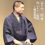 柳家小三治Ⅱ-4 ドリアン騒動~備前徳利-「朝日名人会」ライヴシリーズ45(通常)(CDA)