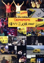 ほろり二人旅2007(通常)(DVD)