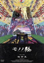 モノノ怪 弐之巻「海坊主」(通常)(DVD)