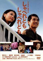 しゃべれども しゃべれども 特別版(通常)(DVD)