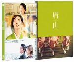 眉山(通常)(DVD)